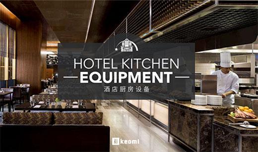 深圳市科裕厨房设备有限公司